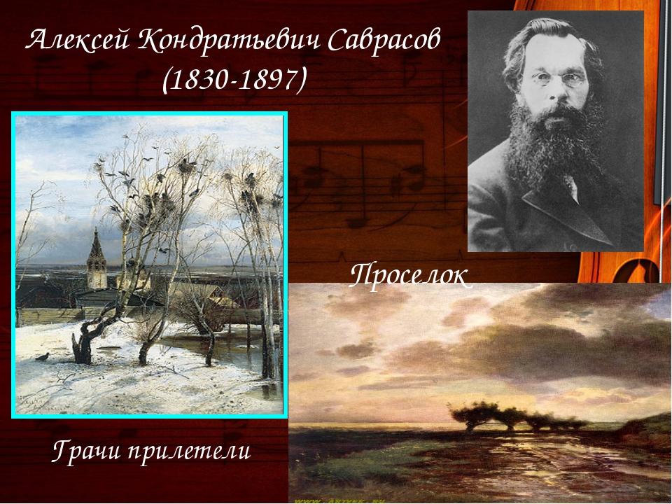 Алексей Кондратьевич Саврасов (1830-1897) Проселок Грачи прилетели