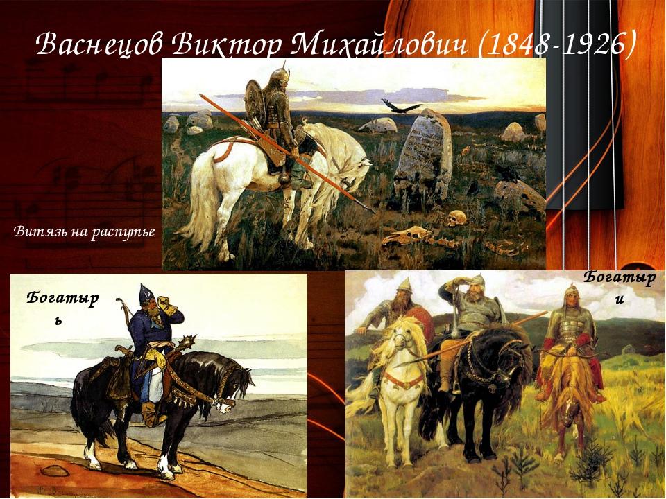 Васнецов Виктор Михайлович (1848-1926) Богатырьн Витязь на распутье Богатыри