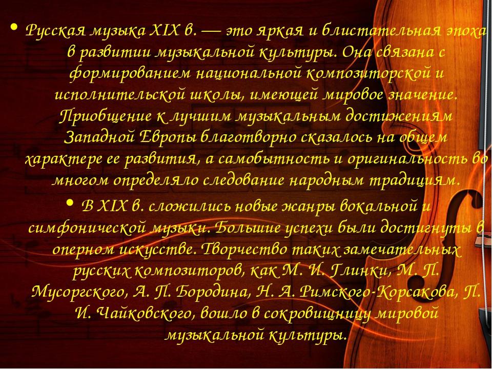 Русская музыка XIX в. — это яркая и блистательная эпоха в развитии музыкально...