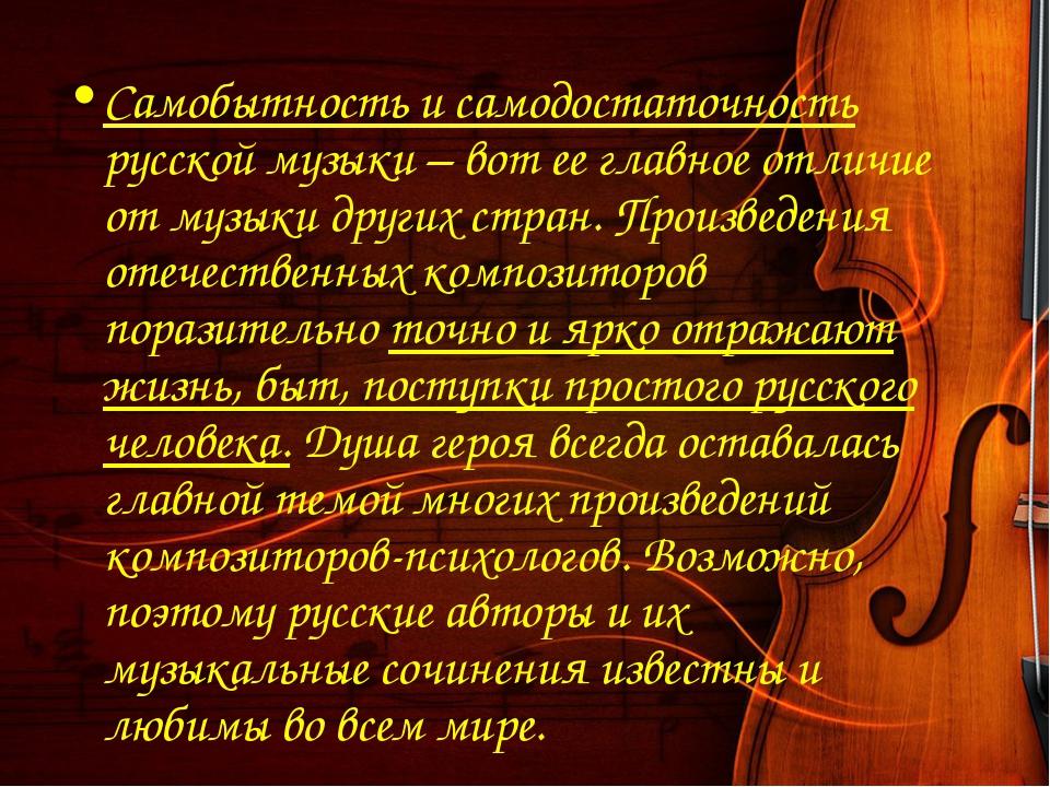 Самобытность и самодостаточность русской музыки – вот ее главное отличие от м...