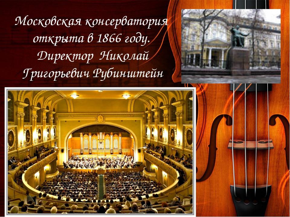 Московская консерватория открыта в 1866 году. Директор Николай Григорьевич Ру...
