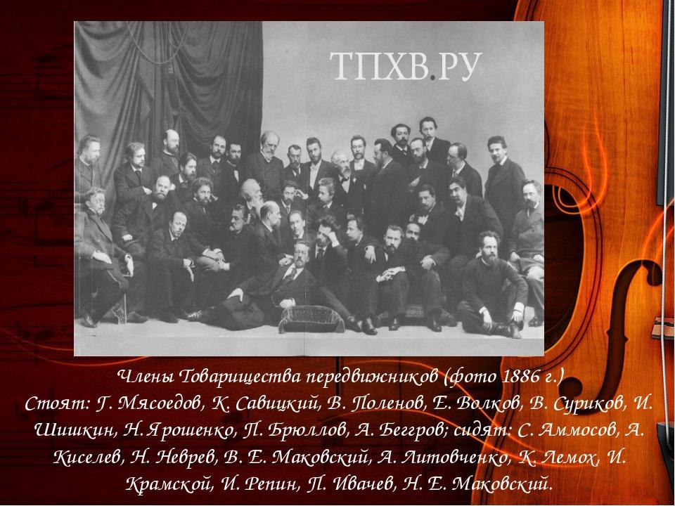 Члены Товарищества передвижников (фото 1886 г.) Стоят: Г. Мясоедов, К. Савицк...