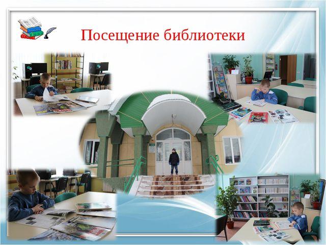 Посещение библиотеки