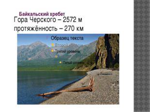 Байкальский хребет Гора Черского – 2572 м протяжённость – 270 км