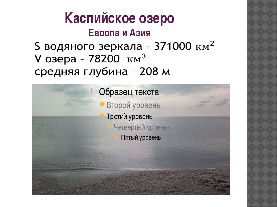 Каспийское озеро Европа и Азия