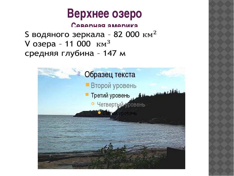 Верхнее озеро Северная америка