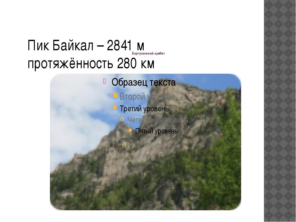 Баргузинский хребет Пик Байкал – 2841 м протяжённость 280 км