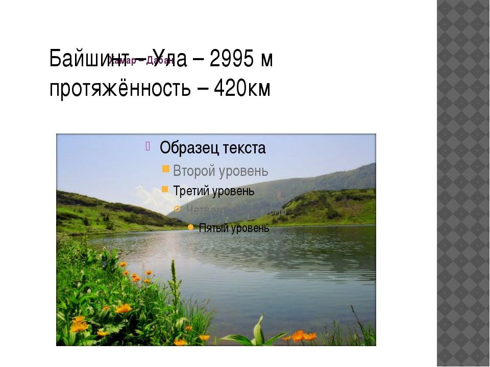 Хамар – Дабан Байшинт – Ула – 2995 м протяжённость – 420км