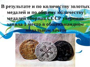 В результате и по количеству золотых медалей и по общему количеству медалей с