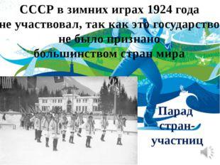 Парад стран- участниц СССР в зимних играх 1924 года не участвовал, так как эт