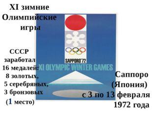 XI зимние Олимпийские игры Саппоро (Япония) с 3 по 13 февраля 1972 года СССР