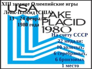 XIII зимние Олимпийские игры Лейк-Плэсид (США) 13 – 24 февраля 1980 года На с
