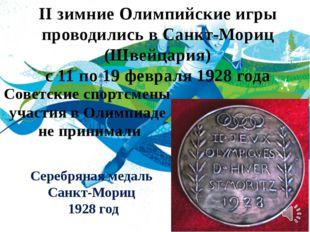 II зимние Олимпийские игры проводились в Санкт-Мориц (Швейцария) с 11 по 19 ф