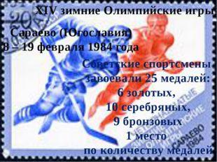 XIV зимние Олимпийские игры Сараево (Югославия) 8 – 19 февраля 1984 года Сове