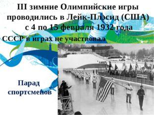 III зимние Олимпийские игры проводились в Лейк-Плэсид (США) с 4 по 15 февраля