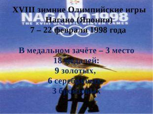 XVIII зимние Олимпийские игры Нагано (Япония) 7 – 22 февраля 1998 года В меда