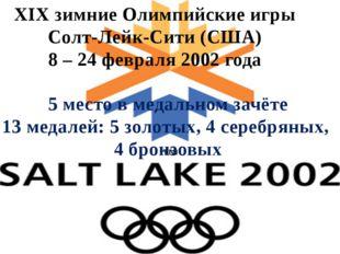 XIX зимние Олимпийские игры Солт-Лейк-Сити (США) 8 – 24 февраля 2002 года 5 м