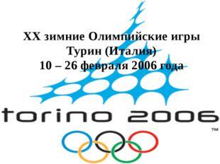 XX зимние Олимпийские игры Турин (Италия) 10 – 26 февраля 2006 года