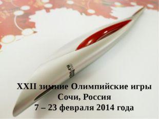 XXII зимние Олимпийские игры Сочи, Россия 7 – 23 февраля 2014 года