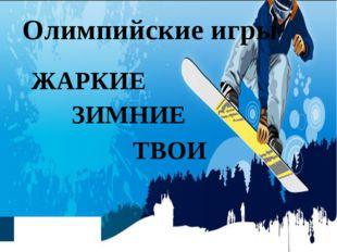 Олимпийские игры ЖАРКИЕ ЗИМНИЕ ТВОИ