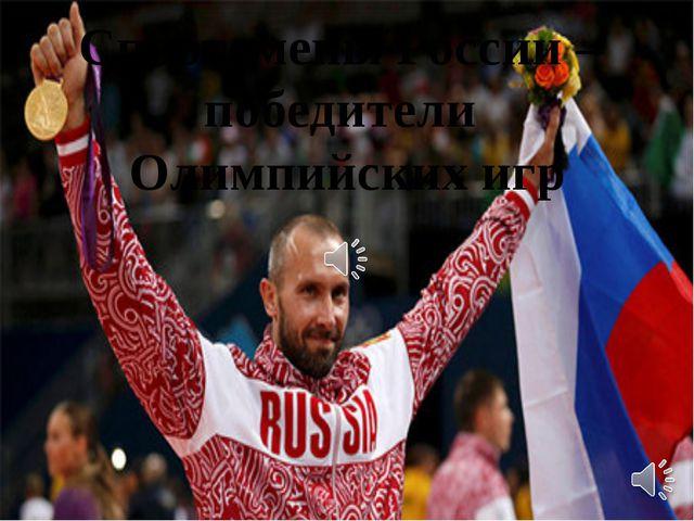 Спортсмены России – победители Олимпийских игр