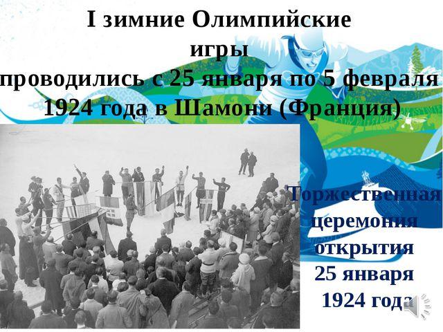 I зимние Олимпийские игры проводились с 25 января по 5 февраля 1924 года в Ша...