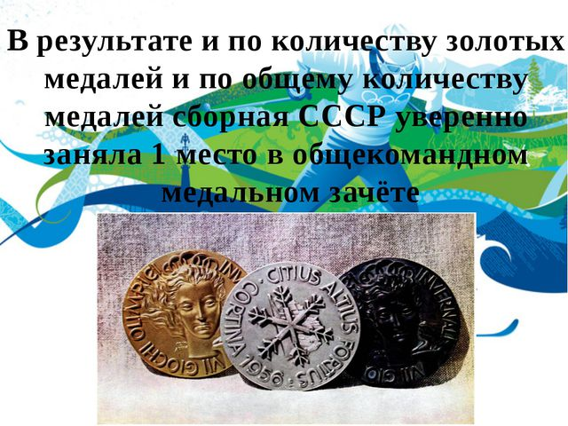 В результате и по количеству золотых медалей и по общему количеству медалей с...