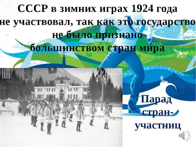 Парад стран- участниц СССР в зимних играх 1924 года не участвовал, так как эт...
