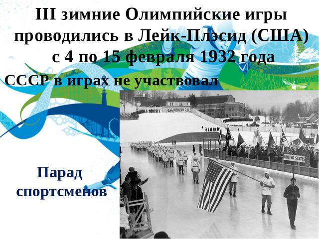 III зимние Олимпийские игры проводились в Лейк-Плэсид (США) с 4 по 15 февраля...