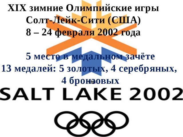 XIX зимние Олимпийские игры Солт-Лейк-Сити (США) 8 – 24 февраля 2002 года 5 м...