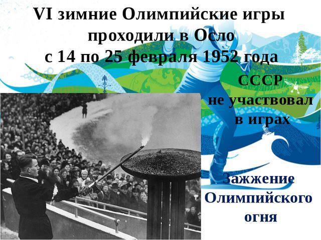 VI зимние Олимпийские игры проходили в Осло с 14 по 25 февраля 1952 года СССР...