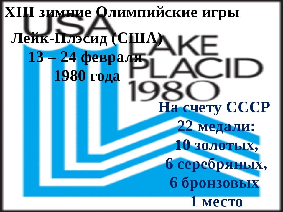 XIII зимние Олимпийские игры Лейк-Плэсид (США) 13 – 24 февраля 1980 года На с...
