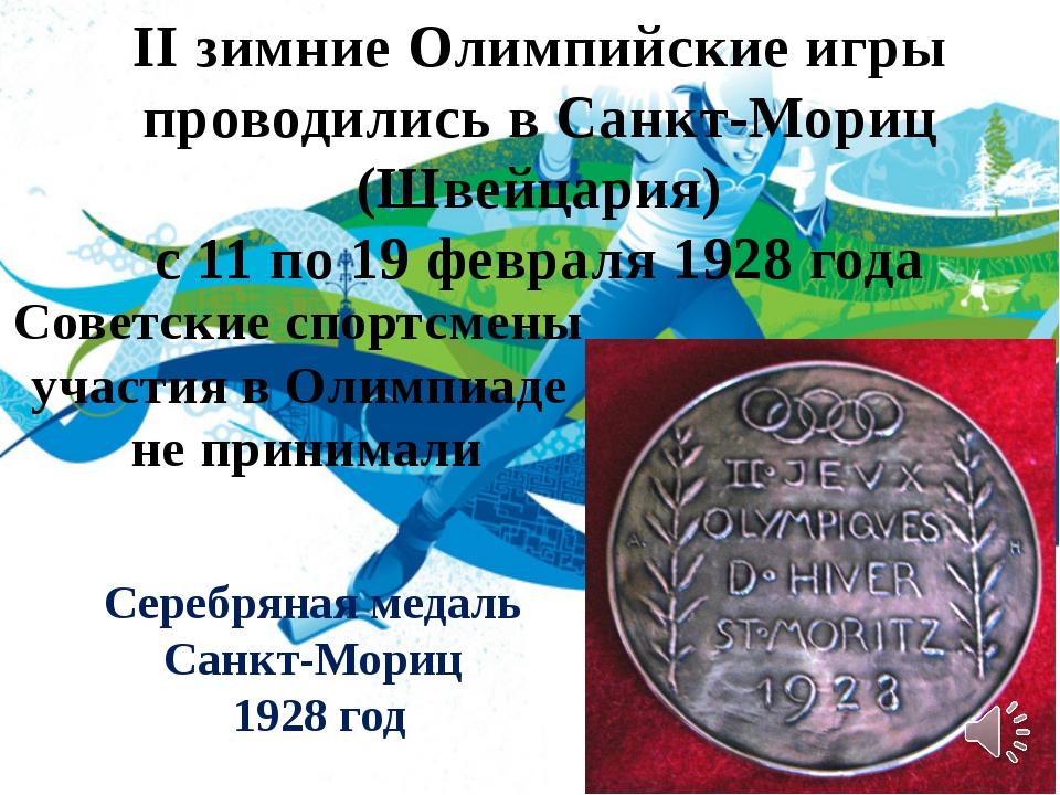 II зимние Олимпийские игры проводились в Санкт-Мориц (Швейцария) с 11 по 19 ф...