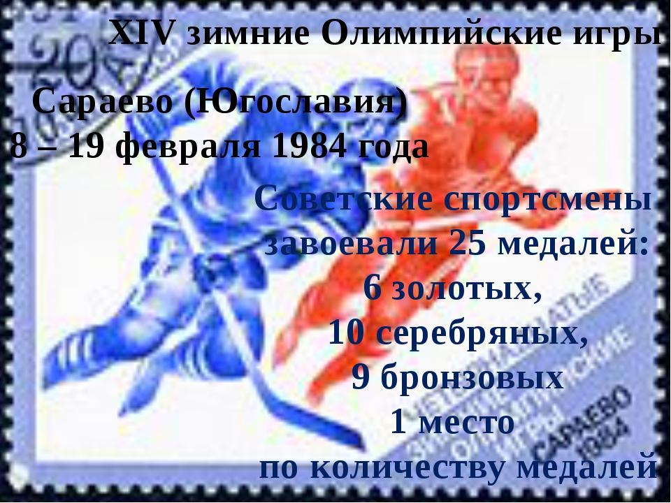 XIV зимние Олимпийские игры Сараево (Югославия) 8 – 19 февраля 1984 года Сове...