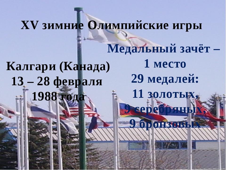 XV зимние Олимпийские игры Калгари (Канада) 13 – 28 февраля 1988 года Медальн...