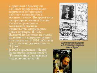С приездом в Москву он начинает профессионально заниматься литературой - рабо