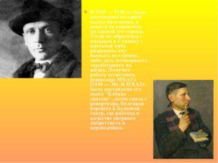 В 1929 — 1930 не было поставлено ни одной пьесы Булгакова, в печати не появил