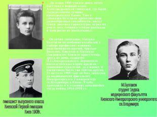 До осени 1900 учился дома, затем поступил в первый класс Александровской гим