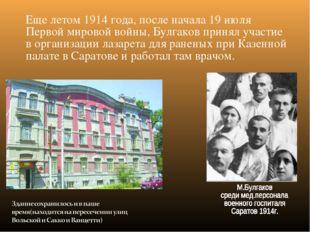 Еще летом 1914 года, после начала 19 июля Первой мировой войны, Булгаков при