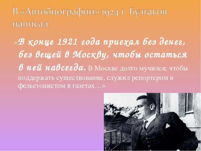«В конце 1921 года приехал без денег, без вещей в Москву, чтобы остаться в н...