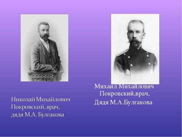 Михаил Михайлович Покровский,врач, Дядя М.А.Булгакова