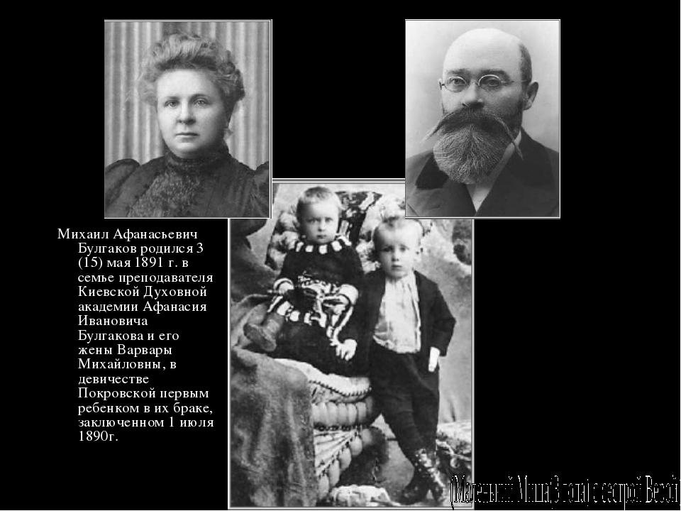 Михаил Афанасьевич Булгаков родился 3 (15) мая 1891 г. в семье преподавателя...