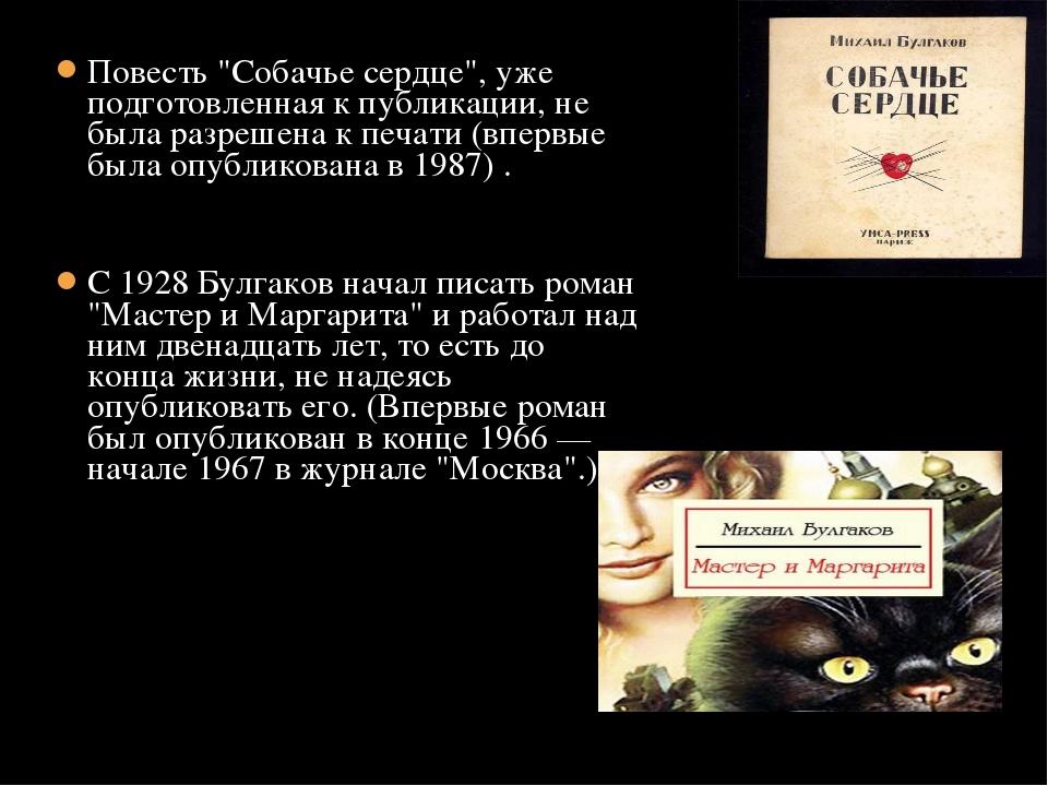 """Повесть """"Собачье сердце"""", уже подготовленная к публикации, не была разрешена..."""