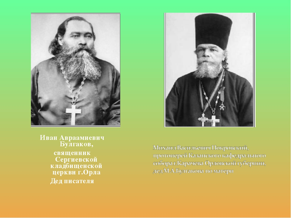 Иван Авраамиевич Булгаков, священник Сергиевской кладбищенской церкви г.Орла...