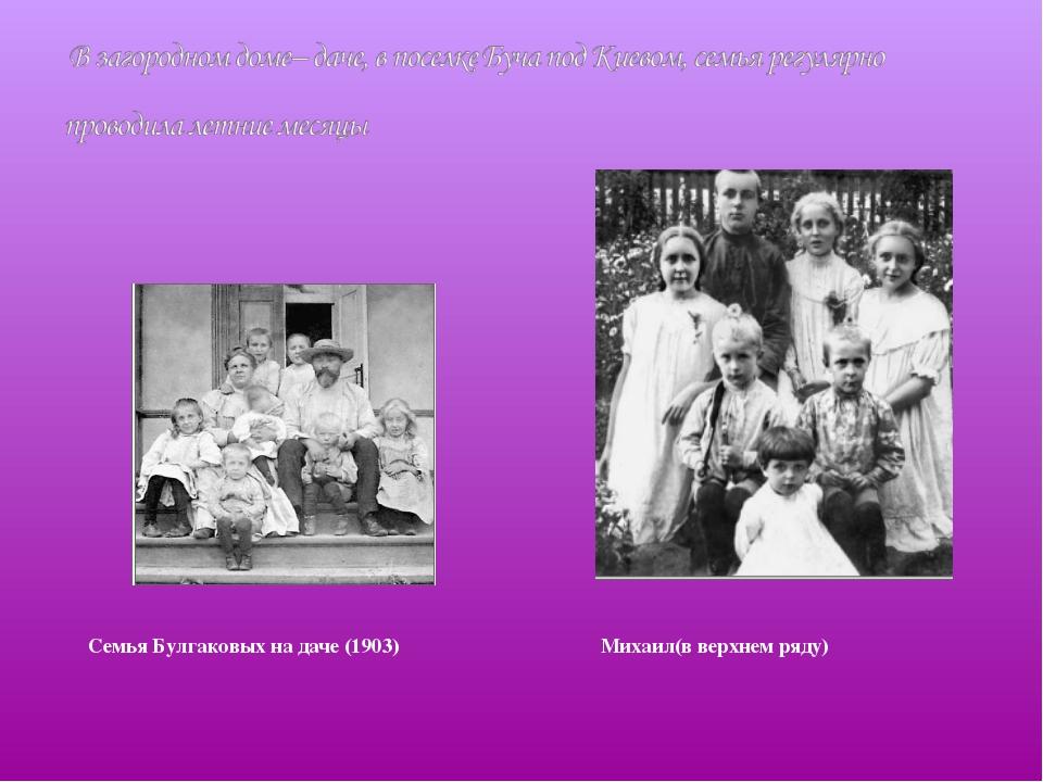 Семья Булгаковых на даче (1903) Михаил(в верхнем ряду)