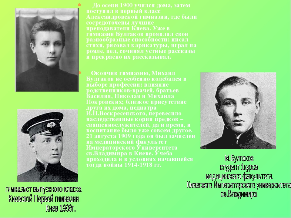 До осени 1900 учился дома, затем поступил в первый класс Александровской гим...