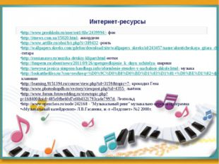 Интернет-ресурсы http://www.proshkolu.ru/user/ost1/file/2439994/- фон http://