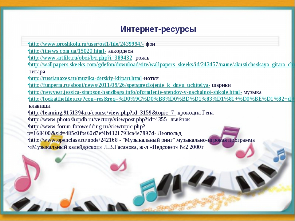 Интернет-ресурсы http://www.proshkolu.ru/user/ost1/file/2439994/- фон http://...