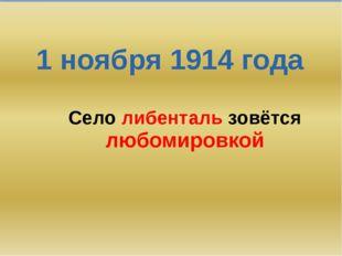 Село либенталь зовётся любомировкой 1 ноября 1914 года