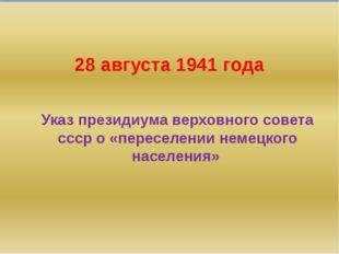Указ президиума верховного совета ссср о «переселении немецкого населения» 28